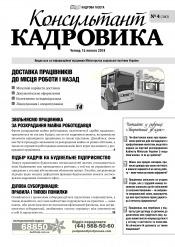Консультант Кадровика №4 02/2018