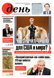 День. На русском языке. (пятница) №122-123 07/2020