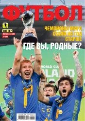 Футбол №52 07/2020
