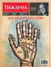 Український Тиждень №10 03/2019