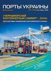 Порты Украины, Плюс №7 09/2018