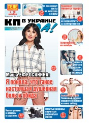 КП в Украине (четверг) №39 09/2021