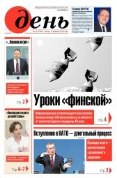 День. На русском языке №26 02/2020
