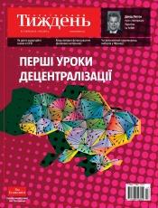 Український Тиждень №17 04/2017