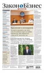Закон і Бізнес (українською мовою) №26 07/2019