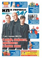 КП в Украине (четверг) №37 09/2021