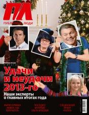 Публичные люди №12 12/2013