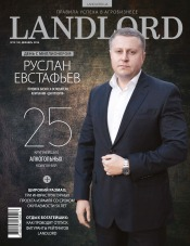 Landlord (Землевласник) №12 12/2016