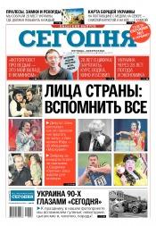 Сегодня. Киевский выпуск №156 08/2019