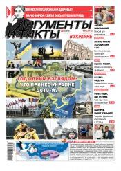 Аргументы и факты №51 12/2019