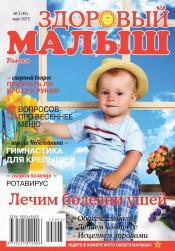 Здоровый малыш №3 03/2015