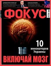 Еженедельник Фокус №12 03/2019