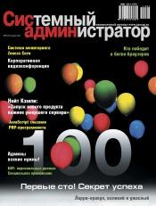 Системный администратор №3 03/2011