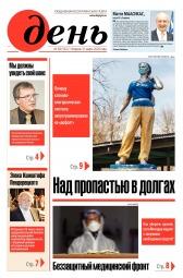 День. На русском языке №58 04/2020