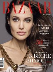 Harper's Bazaar №1 01/2020