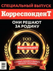 Корреспондент №48-50 12/2017
