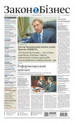 Закон і Бізнес (українською мовою) №7 02/2018