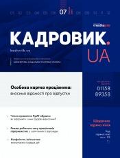 Кадровик.UA №7 07/2019