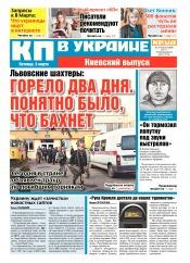 Комсомольская правда №39 03/2017