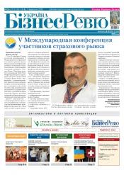Україна Бізнес Ревю №36-37 09/2015