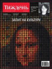 Український Тиждень №52 12/2019