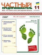 Частный предприниматель газета №11 06/2017