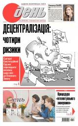 День (п'ятниця) №135-136 07/2015