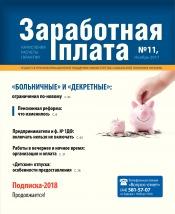 Заработная плата №11 11/2017