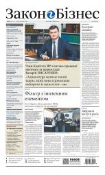 Закон і Бізнес (українською мовою) №45 11/2018