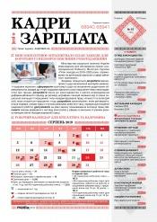 Кадри і зарплата №15 09/2019