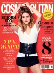 Cosmopolitan в Украине №7-8 07/2017