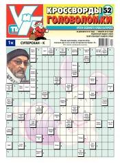 Кроссворды и головоломки №52 12/2018