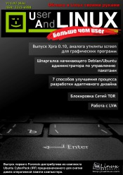 User and LINUX. Больше чем user №6 02/2014