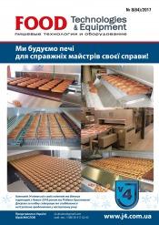 FOOD Technologies & Equipment. Пищевые технологии и оборудование №8 08/2017