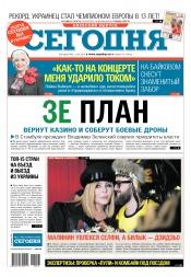 Сегодня. Киевский выпуск №147 08/2019