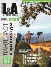 Ландшафт и архитектура №2 05/2018