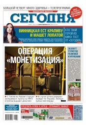 Сегодня. Киевский выпуск №58 03/2017