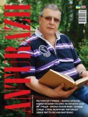 Anturazh №10 09/2011