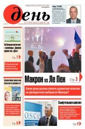 День. На русском языке №72 04/2017
