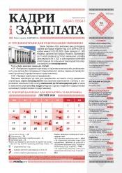 Кадри і зарплата №3 03/2020