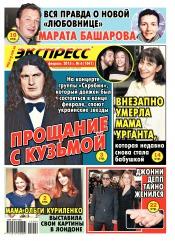 Экспресс-газета №6 02/2015