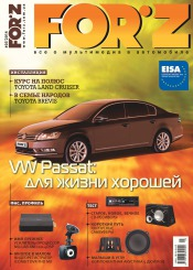 FORZ №3 03/2014