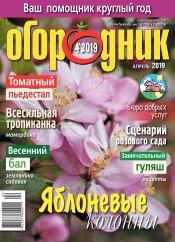 Огородник №4 04/2019