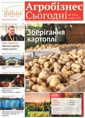 """газета """" Агробізнес Сьогодні"""" №23 12/2016"""