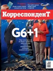 Корреспондент №11 06/2018
