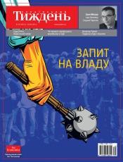 Український Тиждень №38 09/2017