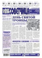 Советчица.Интересная газета полезных советов №20 05/2018