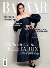 Harper's Bazaar №11 11/2020