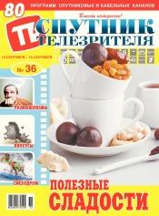 Спутник телезрителя №36 09/2018