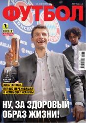 Футбол №77 09/2020